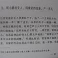 中国語版町の小路女出産、『蜻蛉日記』上巻