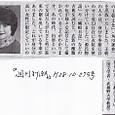 週刊新潮平成28年10月27日