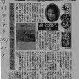 森絵都さん日刊ゲンダイ書評